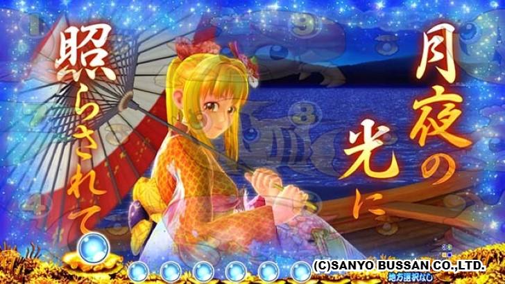 スーパー海物語 IN JAPAN2 金富士 前口上リーチ