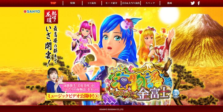 スーパー海物語 IN JAPAN2 金富士 オフィシャルサイト