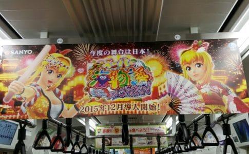 スーパー海物語 IN JAPAN 中吊り広告