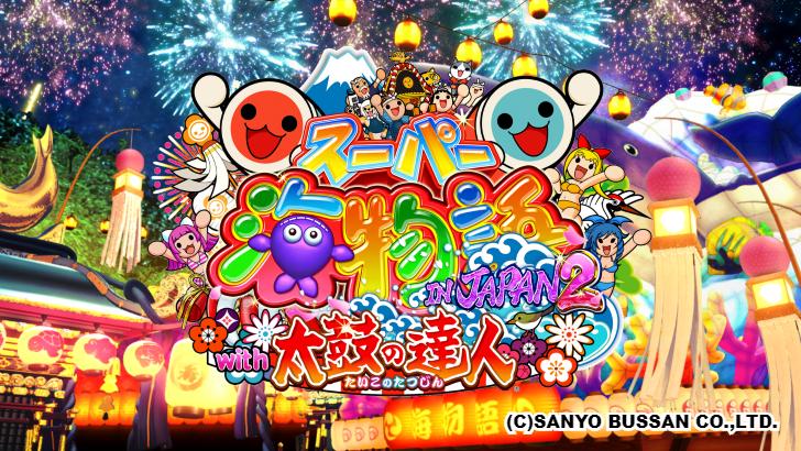 スーパー海物語 IN JAPAN2 with 太鼓の達人 タイトルロゴ