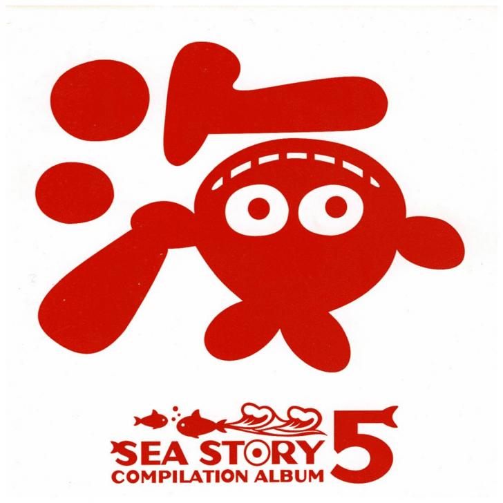 SEA STORY COMPILATION ALBUM 5