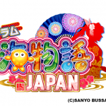 ドラム海物語 IN JAPAN