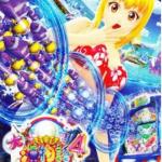 大海物語4オフィシャルガイドブック