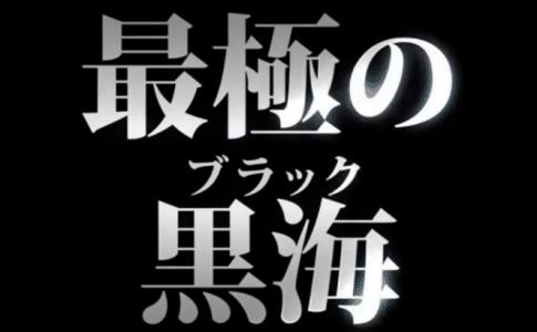 大海物語4BLACK ティザープロモーションビデオ