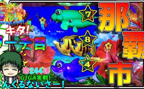 【遊244連】CRスーパー海物語IN沖縄4!予習は完璧!最強のリーチ目登場!GIGA初めての沖海4!#257
