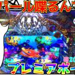 【遊207連】CR大海物語4!海の日に、突然パールが喋りだす!よっしぃ大逆転?#220