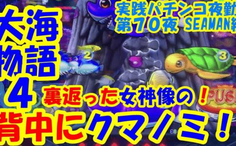 【大海物語4】実践パチンコ夜勤 第70夜  ~裏返った女神像の!背中にクマノミ!~