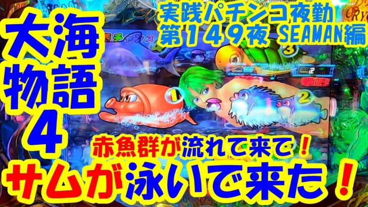 【大海物語4】実践パチンコ夜勤 第149夜  ~赤魚群が流れて来て!サムが泳いで来た!~