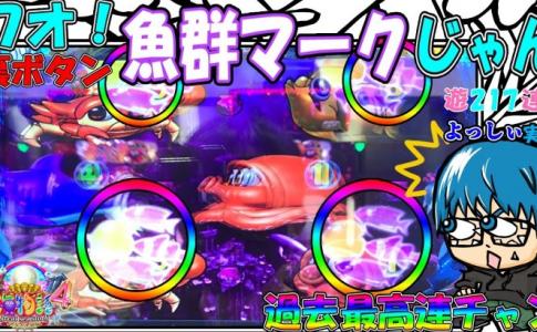 【遊217連】CR大海物語4!魚群確定!?激熱魚群マーク!よっしぃ海を勉強中!#230