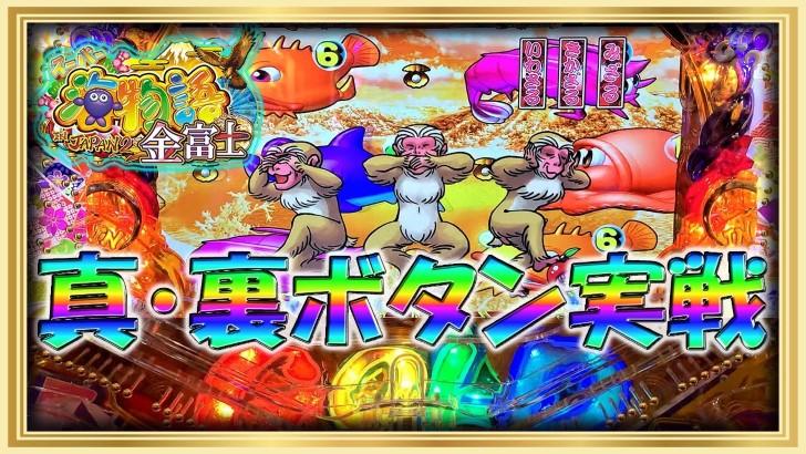 真・裏ボタン実戦!スーパー海物語INジャパン2~金富士199ver~