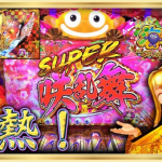 9月新台!スーパー海物語INジャパン2~金富士ver~199ver