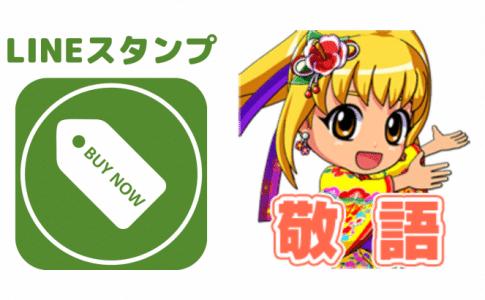 海物語のスタンプ・敬語編
