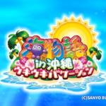 海物語in沖縄ウキウキバケーション