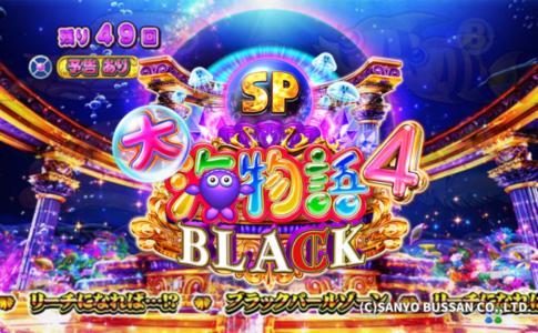 大海物語4スペシャルBLACK ST演出