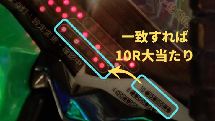 10R大当たり判別法