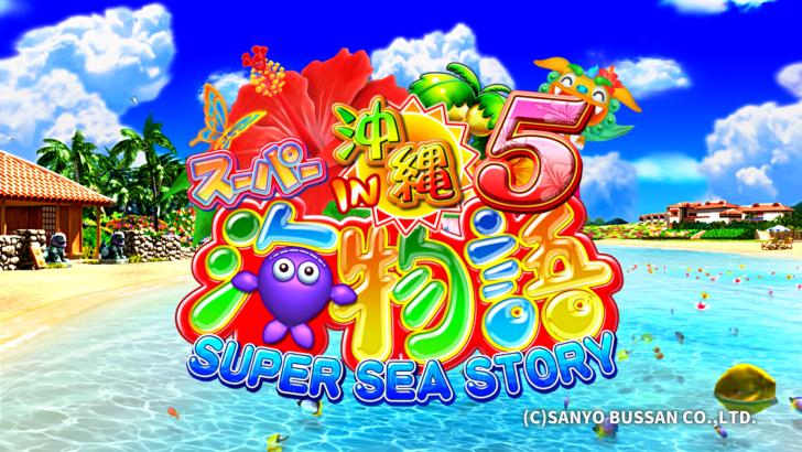 スーパー海物語IN沖縄5