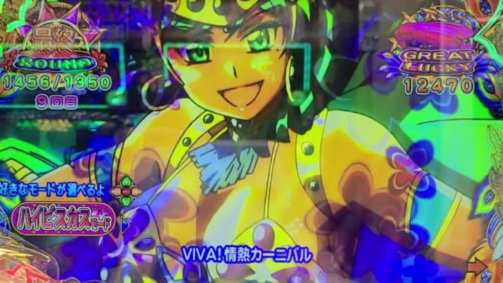 『VIVA!情熱カーニバル』