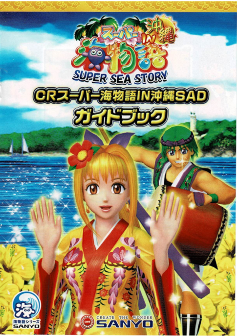 CRスーパー海物語IN沖縄SADガイドブック
