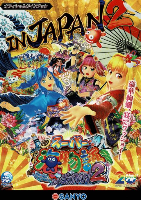 スーパー海物語INジャパン2・オフィシャルガイドブック