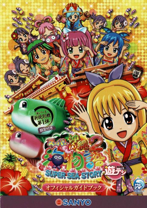 Pスーパー海物語IN沖縄2オフィシャルガイドブック