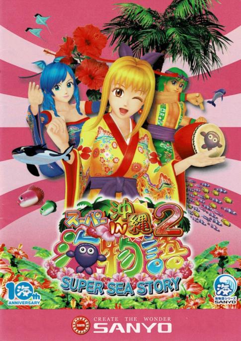 スーパー海物語IN沖縄2オフィシャルガイドブック