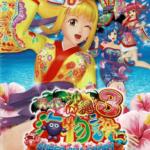 スーパー海物語IN沖縄3オフィシャルガイドブック