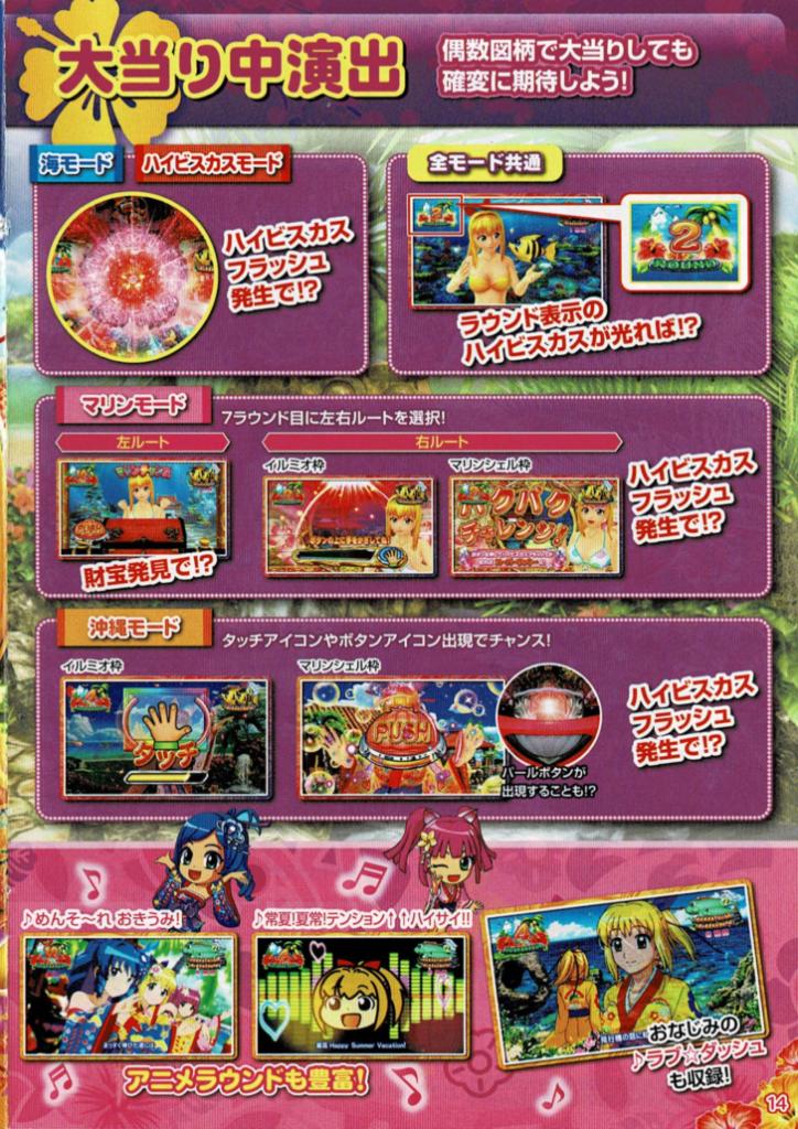 スーパー海物語IN沖縄4オフィシャルガイドブック