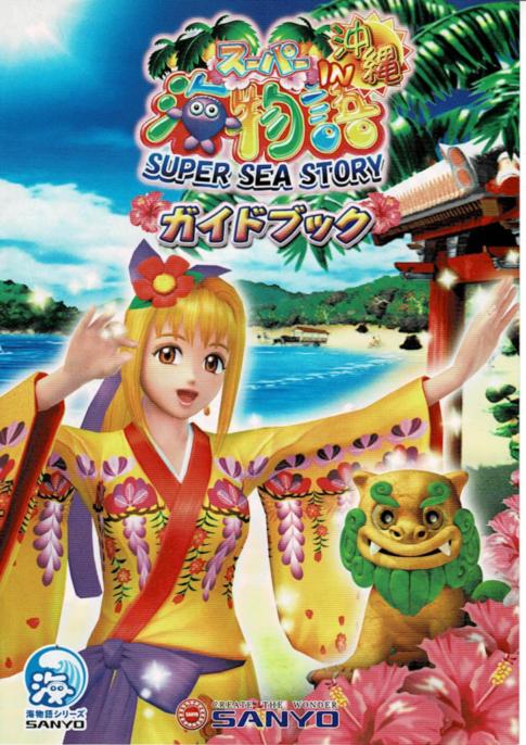 スーパー海物語IN沖縄・ガイドブック