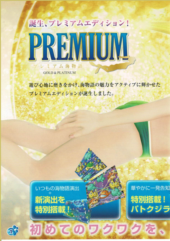 プレミアム海物語オフィシャルガイドブック