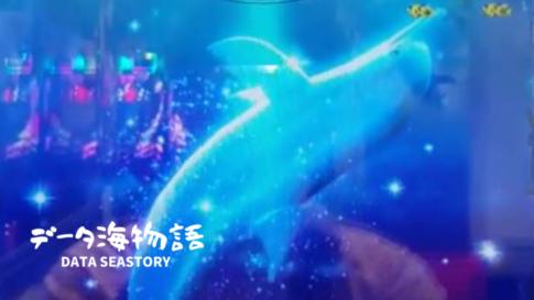 海物語アクア 10秒動画