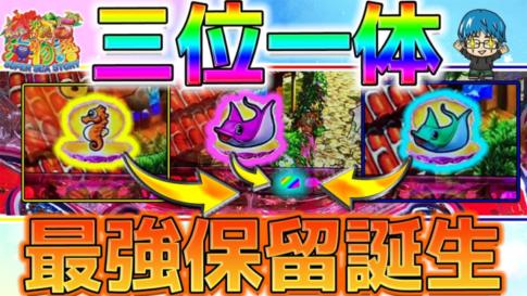 スーパー海物語IN沖縄5 保留変化予告の動画
