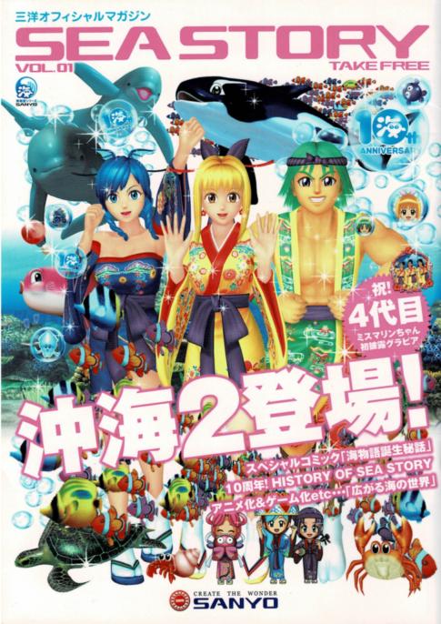 三洋オフィシャルマガジン・SEA STORY VOL.01