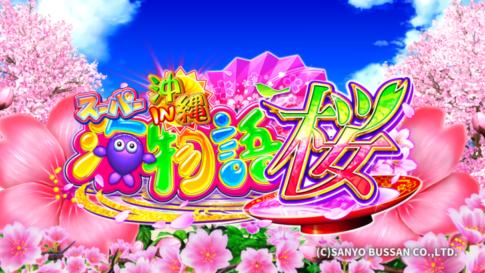 スーパー海物語IN沖縄5桜