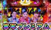 【金富士2】実写プレミアム引いた結果 [スーパー海物語 IN JAPAN2 金富士バージョン 319] 桜#163