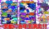 【遊315連】P大海物語4スペシャル!お年玉でいざ出陣!一変動に大量演出発生!?ふなっしぃのワクワク新台実戦!!#328