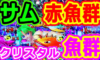 『CR大海物語4★57』サム赤魚群とクリスタル魚群が出現!!!